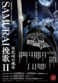 14-flyer_SAMURAI挽歌II_omote1010.jpg